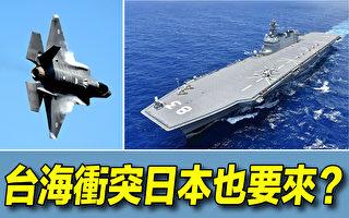 【探索時分】台海衝突 日本也能參戰嗎?