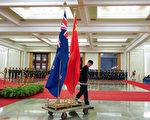 调查:更多新西兰人将中国(共)视为威胁