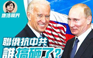 【唐浩视界】拜普峰会 预示美中俄如何博弈