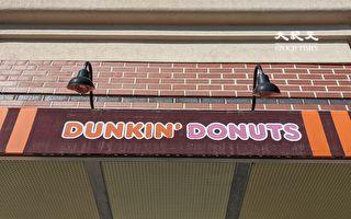 违反童工法 麻州Dunkin运营商遭罚