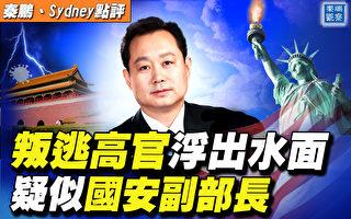 【秦鹏直播】叛逃高官疑似国安副部长?5点诡异