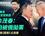 【役情最前線】拜普會 余茂春:北京怕被俄拋棄