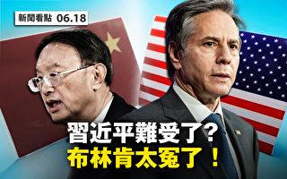 【新闻看点】刘鹤传接烫手山芋 习巨资走毛老路?