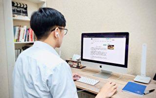 遠距教學趨勢  助臺灣海外華語文數位教學優勢