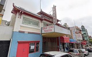 金山華埠大明星戲院盛大開幕