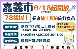 日本AZ疫苗第二批4600剂 6月20日开打