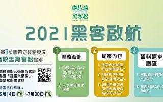 台国发会:公民愿望比去年增14% 健康议题最多