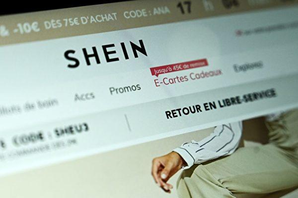 中國網購平台SHEIN盜版官司纏身