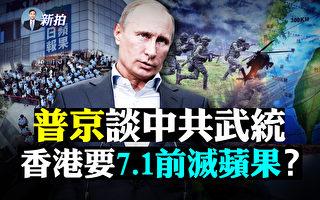 【拍案驚奇】普京笑答中共武統 讓北京失望了?