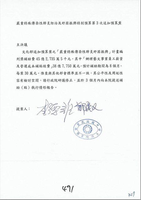 引发争议,郑丽文、李德维纾困提案主决议文。