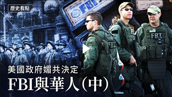【文化看点】美国联邦调查局与华人故事(中)【2021.06.18】