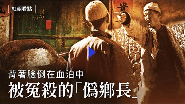 """【红朝看点】被冤杀的""""伪乡长""""【2021.06.15】"""