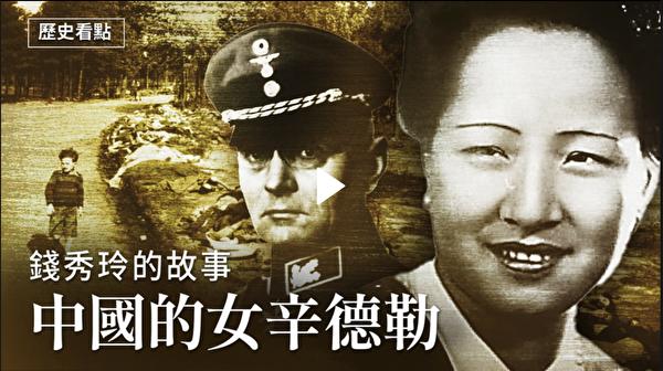 【歷史看點】錢秀玲的故事 中國的女辛德勒【2021.06.12】