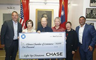 """纽约华埠""""亮丽中国城""""挂灯 获大通银行捐1万元"""