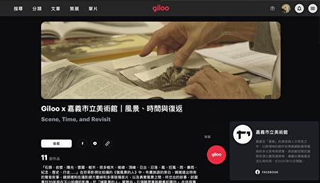 線上影展於Giloo紀實影音平台頁面。