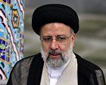 伊朗外長宣布強硬派法官萊希當選新總統