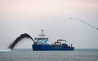 """挖沙船成中共侵犯台湾水域""""灰色地带战略"""""""