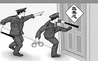 """""""七一""""前 中共多地绑架法轮功学员"""