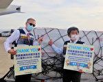 美國捐贈250萬劑Moderna疫苗抵台 台灣感謝