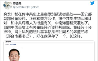 葉書:中共百年「黨罄」 高官叛逃吹響末日前奏