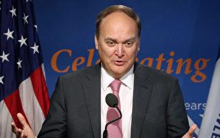 拜登普京峰会后 俄驻美大使重返华盛顿