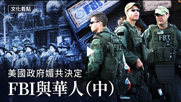 【文化看點】美國聯邦調查局與華人故事(中)