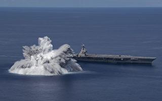 沈舟:美军福特号航母完成爆炸冲击测试