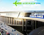 拉瓜迪亞機場輕軌 延遲動工