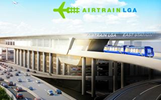 拉瓜迪亚机场轻轨 延迟动工