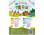 竹縣推出英語夏令營 在線上也能動手玩創意