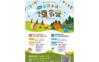 竹县推出英语夏令营 在线上也能动手玩创意