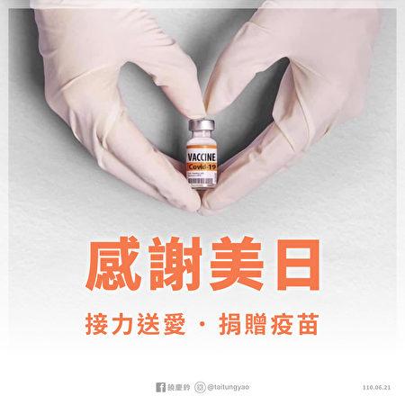台东县府感谢美日捐赠疫苗。