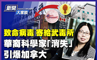 【新聞大家談】邱香果「消失」引爆加國輿論