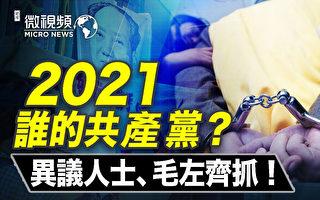 【微视频】2021中共维稳 异议人士毛左齐抓(上)