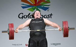 奧運會首例 變性選手被證實參賽 引發爭議