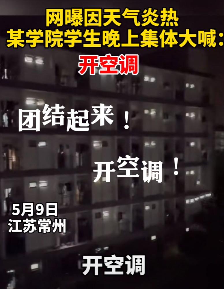 [新聞] 中國大學生酷熱求裝空調 當局嚴防校園風險