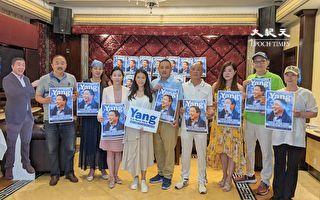 初选投票最后冲刺 华人吁22日一起投杨安泽 创造历史