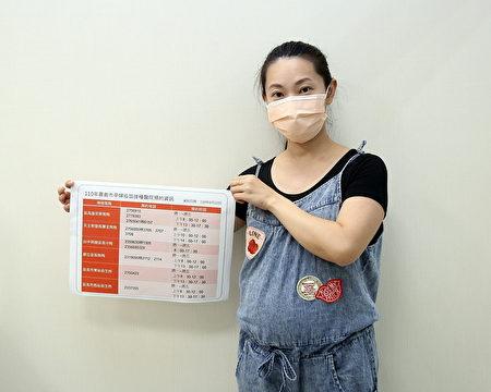 嘉义市孕妇2021年6月22日起可接种中共病毒(俗称新冠肺炎)疫苗。