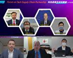 美歐日台科技產業論壇 強化供應鏈結盟