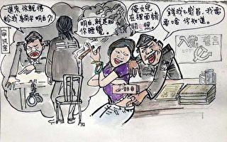 大成漫画:说说公安那点事(二)