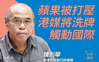 【珍言真語】鍾劍華:蘋果被打壓 觸動國際