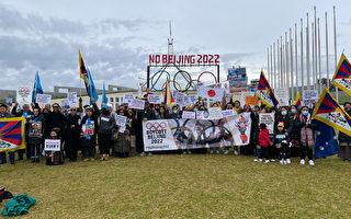 抵制北京冬奧會 澳五大城市舉辦抗議集會