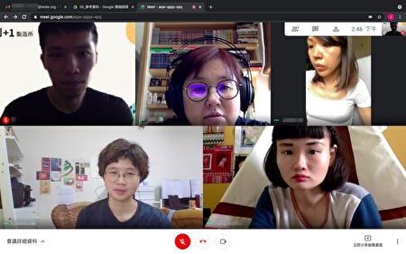创业团队透过视讯进行线上咨询。