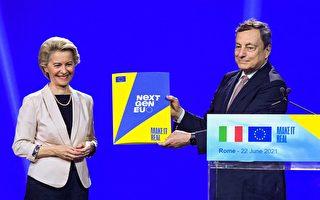 组图:欧盟将为意大利提供1915亿欧元复苏金