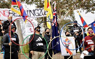 組圖:墨爾本各社區籲抵制2022北京冬奧會