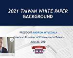 美商會提「台灣商業計畫」 盼促成台美BTA