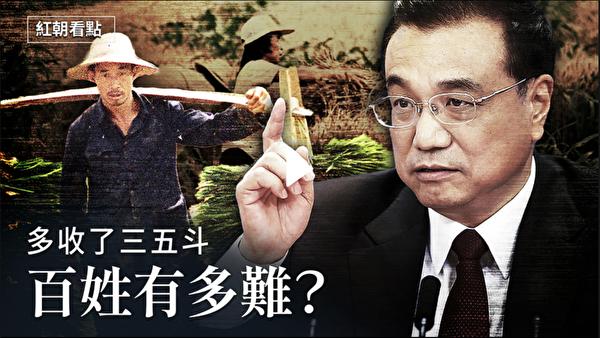【红朝看点】李克强吉林考察再曝百姓困境【2021.06.23】