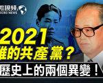 【微視頻】2021中共維穩 歷史上兩個異變(下)