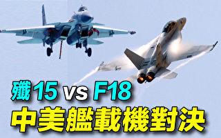 【探索時分】中美艦載機殲15vsF18 誰勝算?