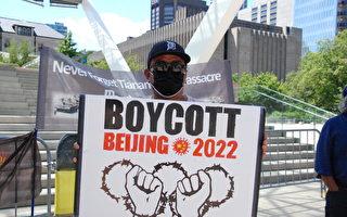 响应全球抵制北京冬奥 多伦多16团体集会